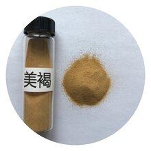 兽药辅料,添加剂辅料,药物辅料(美褐)
