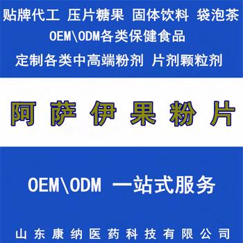 阿萨伊果超微粉阿萨伊果粉片粉剂片剂OEM\\ODM贴牌代加工一站式服务