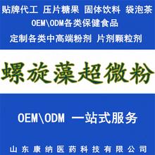 螺旋藻片壓片糖果固體飲料片劑粉劑OEM\ODM貼牌代加工