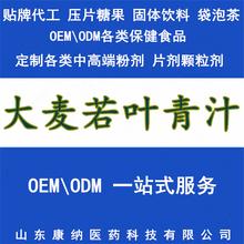 大麥若葉青汁粉劑顆粒劑固體飲料OEM\ODM貼牌代加工一站式服務