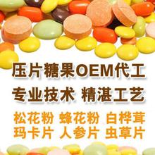 壓片糖果固體飲料袋泡茶OEM\ODM貼牌代加工一站式服務