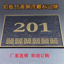 河南浮雕廠家定制鋁板仿黃古銅浮雕牌匾鏤空屏風壁畫標識牌浮雕圖片