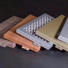 东莞雕花铝单板供应商图片