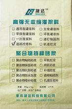 开县高强无收缩灌浆料厂家供应图片