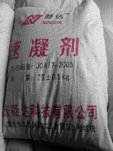 重庆巫溪水泥速凝剂厂家图片