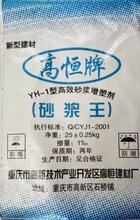 綦江砂浆王多少钱一袋重庆发货图片