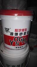 南川甲基纤维素液体砂浆王厂里直供图片