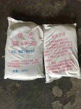 广安爆破膨胀剂岩石破碎剂厂家