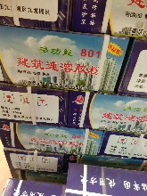 供应酉阳801胶粉多功能丙纶胶粉批发图片