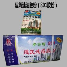 西安建筑多功能速溶胶粉801胶粉厂家直供