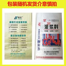 忠县高强灌浆料设备基础底座灌浆料厂家图片