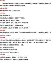 重慶彭水防水砂漿聚合物防水砂漿使用方重慶發貨圖片