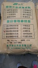 重慶涪陵防水砂漿防水抹面砂漿廠家圖片