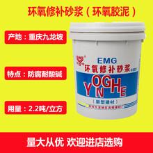 珙县环氧优游娱乐平台zhuce登陆首页补砂浆批发图片