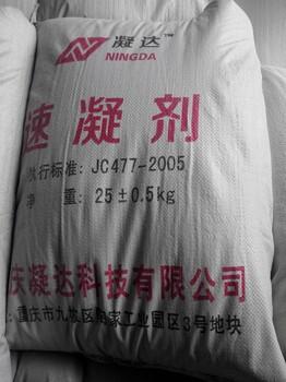 重庆城口速凝剂施工方便水泥速凝剂