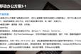 深圳易尚解决方案移动办公