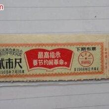 糧油布票收藏最新價格表出來了圖片