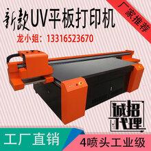 玻璃面板3D万能UV打印机实木面板浮雕平板机生产厂家