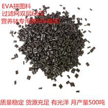 廠家直銷eva拼圖邊角料塑料eva營養缽專用原材料顆粒eva再生塑料eva膠粒eva發泡圖片