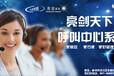亮劍通信--的外呼系統好用嗎?越來越多的公司辦理呼叫中心系統的原因?
