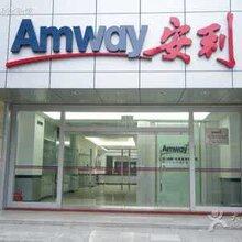 浙江湖州安吉安利產品專賣店鋪買安利產品