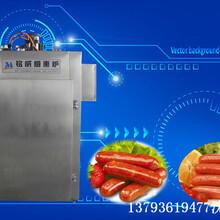 100型煙熏爐全自動肉類蒸熏爐價格圖片