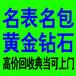 济南花园路有回收名表的吗济南名表回收