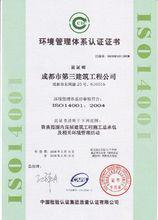 济南办理ISO体系认证的材料和途径?好处是什么图片