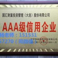 菏泽企业申报aaa认证要求和流程图片