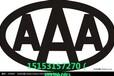 聊城企業AAA認證需要什么材料和流程