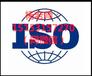 聊城ISO27001信息安全管理體系有什么用,怎么辦理