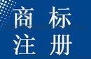 济南注册商标的流程是什么图片