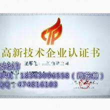 潍坊高新技术企业认定的流程及好处图片