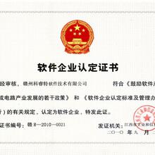 威海双软认证的标准和需要的材料图片