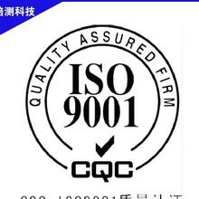 临沂认证ISO体系需要什么材料和费用图片