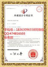 烟台申请专利的流程和需要的文件材料图片