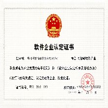 濱州申報軟件企業認定的流程以及材料圖片