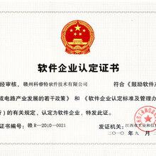 淄博申报软件企业认定需要的流程和标准图片