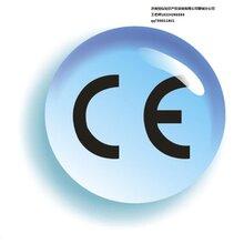 济南市CE认证简介与流程图片