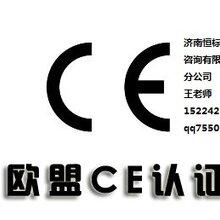 威海市CE認證簡介與流程圖片
