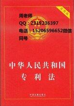 菏澤單縣申請專利需要什么材料圖片