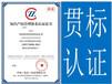 濟南示范企業的必備要素知識產權貫標的認證