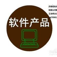 济宁市申请软件产品登记有什么好处图片