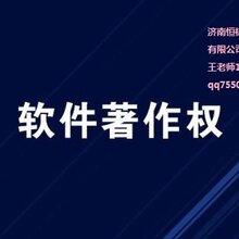 济宁市申请软件著作权有哪些好处图片