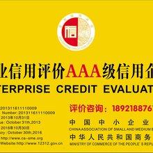 烟台企业投标加分的AAA信用评级认证图片