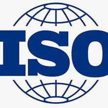 濱州企業辦理ISO三體系的流程圖片