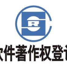 东营企业双软认证软件企业认定需要准备的材料图片