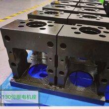 130伺服电机传动座厂价批发一体式130电机座130-20ZHA、130-25ZHA、130-30ZHA