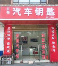 岳阳附近配汽车钥匙电话临湘/君山附近开汽车锁配汽车钥匙图片