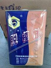 覆膜砂热芯盒模具专用脱模剂图片